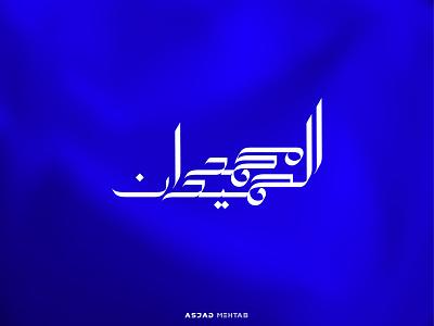 Arabic calligraphy Design asjad mehtab inspiration islamic design branding design calligrapher arabic logo arabic calligraphy calligraphy graphic design