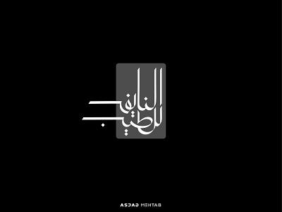 Clean and minimal Arabic calligraphy style. asjadmehtab logodesign islamic design isamic logomaker creative vector handwritten calligrapher arabic calligraphy arabic branding graphic design logo