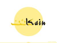 Kain Logo