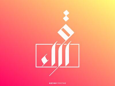 IQRA Logo design identity islamic design arabic logo digital calligraphy illustrator calligraphy inspiration design logo vector arabic icon iqra