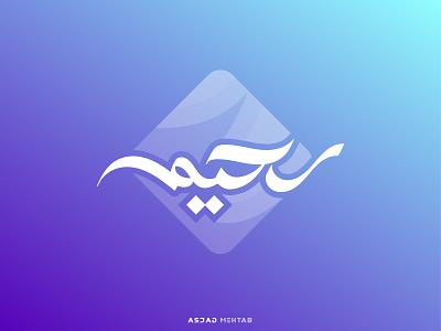 Arabic Logo Design - Raheem islamicdesign islamic calligraphy logodesign graphic  design vector art urdulogo icon calligraphy inspiration arabic logo