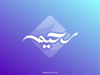 Arabic Logo Design - Raheem