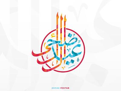 Eid Al Adha arabic calligraphy arabic typography vector eid al adha eid mubarak islamic design arabic inspiration calligraphy arabic logo
