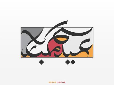 Eid Kum Mubarak hand drawn hand lettering creative inspiration design islamic islamicart islamic calligraphy islamic design arabic calligraphy arabic calligraphy eid kum mubarak eid mubarak eid event