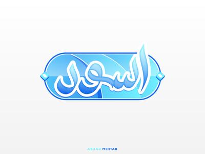 Aswad Arabic Logo