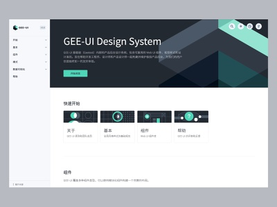 GEE-UI Design System documents modules to business management system javascript website components design system react.js gatsby.js css html technology web