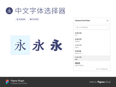 中文字体选择器 Chinese Font Picker | Figma Plugin font selection picker selector font chinese font chinese tool figma plugin figma