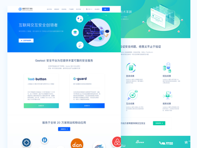 Geetest Landing Page captcha web technolog science page landing