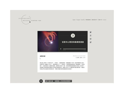 Podcast Homepage - Design & Code vue.js web life audio card block layout clean website landing page homepage podcast