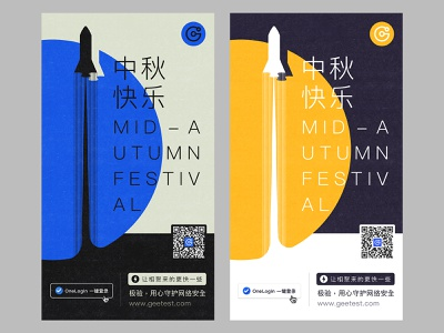 Mid-Autumn Festival Poster clean technology launch spaceship earth moon space layout yellow blue geometry graphic poster illustration