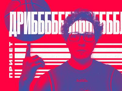Hello dribbble druk duotone poster hello dribbble design typography