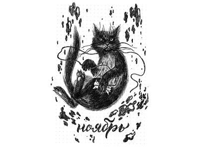 Floating Cat for November lettering леттеринг ноябрь иллюстрация кошки иллюстрация bullet journal november cat illustration cat black and white drawing hand drawing illustration