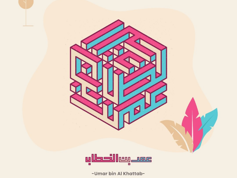 عمر بن الخطاب kubic islamic art