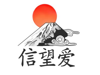 Mount Fuji faith hope love flash tattoo japanese japan kanji line work stipple mountain mount fugi