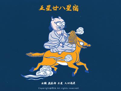 五星廿八星宿 神仙 传统 中国风 插画 illustration