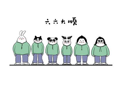 六六大顺 | Liuliu Dashun animals friends