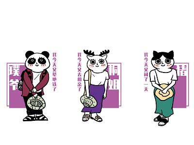 六六大顺演职人员一览表 插画 friends animals illustration