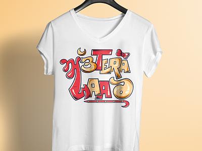 Att Tera Yaar Cool Punjabi T Shirt Design punjabi tshirt design famous design colorful design unique design amazon 99 designs t shirt