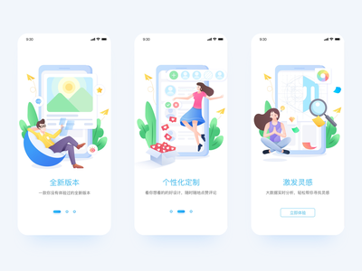 guide page - ui.cn design app ui illustration