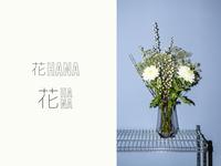 'Hana' means flower in Japan