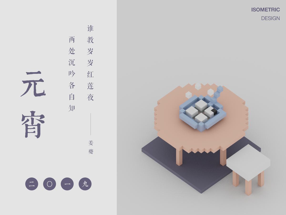Lantern Festival voxelart voxel isometric vector icon ui illustration design