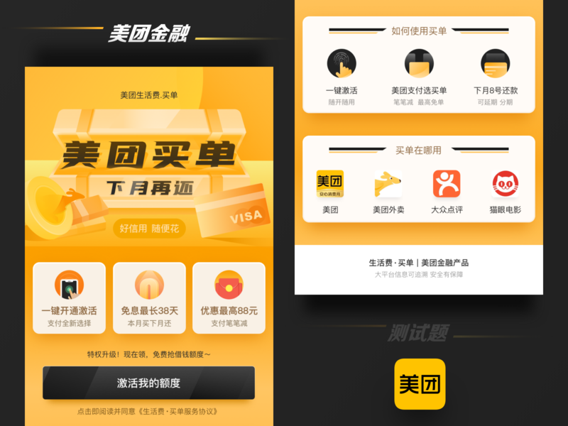 Activity page try exercise boxes coin buy payment button activation banner ad icon activity yellow 黑色