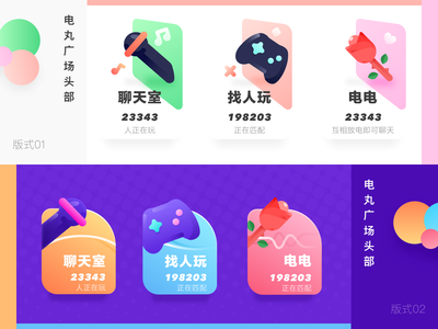 Game social function icon display music orange violet blue chat flower game icon red button green ui