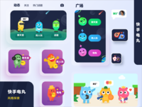 Functional design elements of social products scene happy combat lovely star chat game cartoon character social contact button 黑色 ui