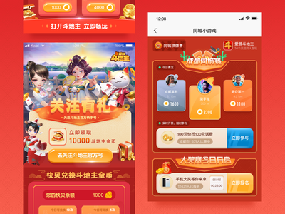 """Activity design page of """"love to play host"""" card banner game time participate in sign up position ranking prize match activity design 插图 red icon ui"""
