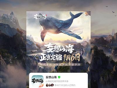 Shan hai jing  Animation promotion of novice Tour logo bird dragon scenery mountain shanhaiching characters design ui