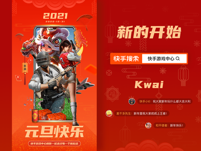 Happy New Year 2021 Poster grassland gun boxes aircraft game search scene chat blessing festival poster characters mobile design background new year red golden