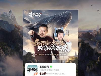 Shan hai jing  Animation promotion of novice Tour bird smoke animal background mountain ui design icon