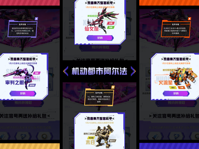 Pop up design of mobile city game activity page reward collect game introduce confirm popup window arms maneuver the height is machines design 插图 ui violet gules yellow