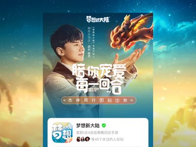 Dream of new world game promotion fire fly people page animation dragon design 插图 ui