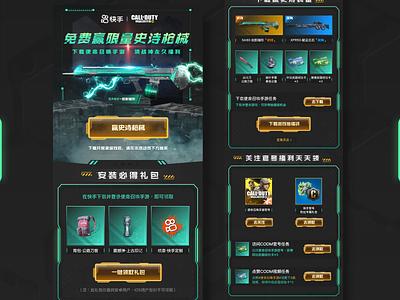Call of duty H5 page game knife yellow gunner rare epic reward lightning synthesis follow download goods gun design black 插图 green 黑色 ui