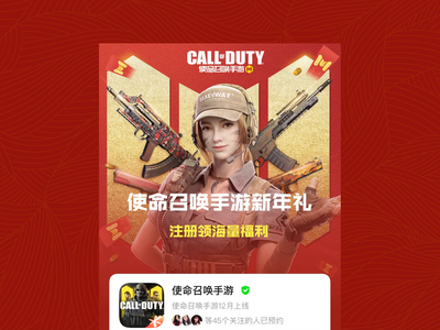 CALL OF DUTY duty game promotion video page light money characters gun activity festival gules 插图