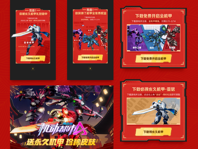 Pop up design of mobile city game activity page blue red download popup activity button 插图 ui