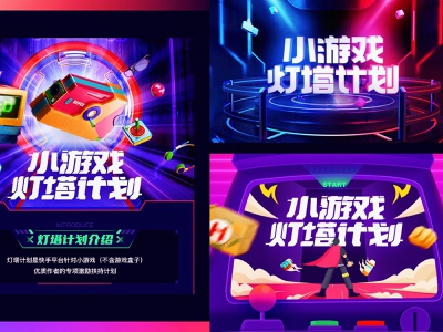 Promotion page of game activities activity purple green screen character button game arcade 黑色 ui logo illustration design red 插图