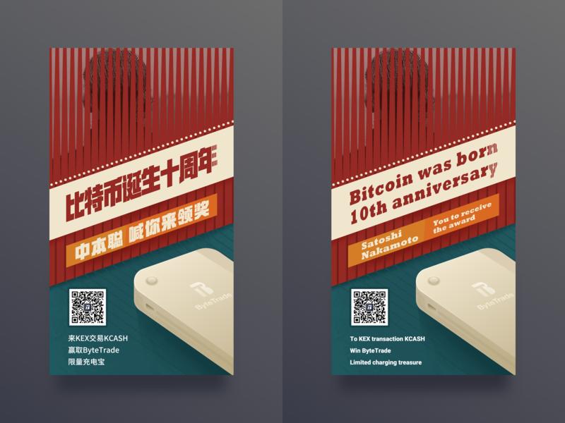Bytetrade poster design character bitcoin anniversary retro red green 设计 sketch 插图 ui 块 黑色