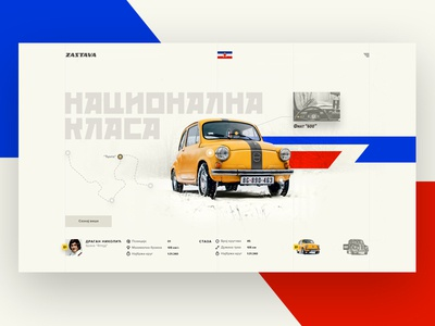 "Vintage Fiat 600 ""Fica"" vintage design nikolic dragan klasa nacionalna srbija fica fiat hero ui web car"