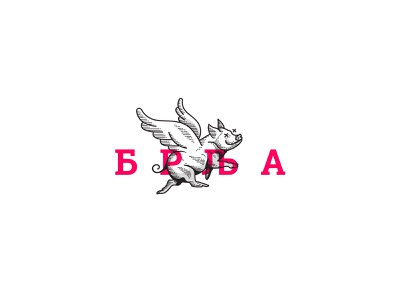 Brlja logo drunken drunk brand design branding drink alchohol moonshine brandy fun fly pig typography vector illustration illustrator