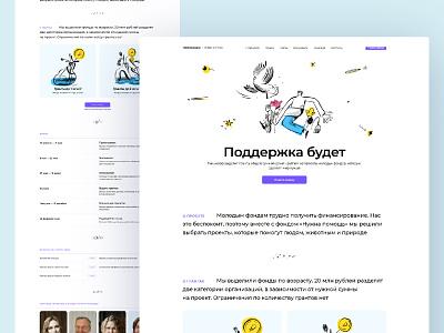 Grants Tinkoff app design cartoon ui vector line art adobe illustrator flat illustration character