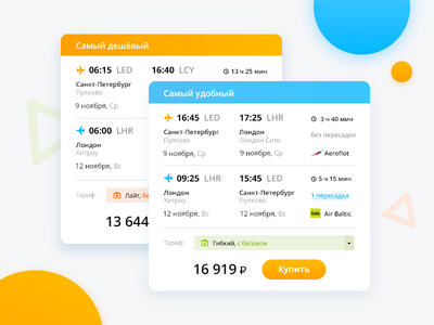 Search result air ticket svyaznoy interface flight booking ui search result flight cards tickets travel