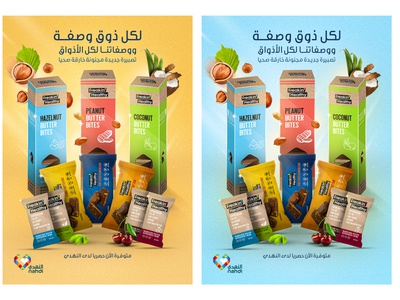 Energy Bars Colorful Posters healthyfood nuts beautiful happy fruits manipulation illustration gold yellow blue web retouch poster graphic design trendy colorful colors art direction