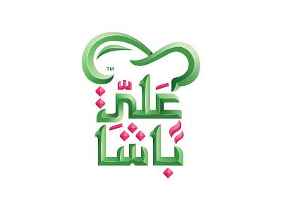 Ali Basha Logo pink green cook chef art illustration graphic arabic arabic typography arabic calligraphy arabic logo typography branding logo art direction
