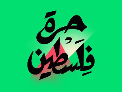 Free Palestine arabic calligraphy arabic typography type typeface calligraphy typography logo illustrator graphic art direction
