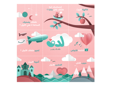 Story telling seamless Instagram posts cute baby heart mountain cloud castle music balloons airship apple bird tree story post instagram illustrator pantone vector illustration art direction
