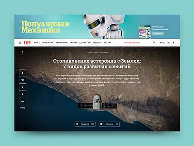 Popular Mechanics Russia mint robot popular mechanics web