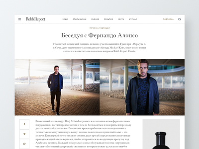 Robb Report Russia minimal simple clean ui design web magazine robb report