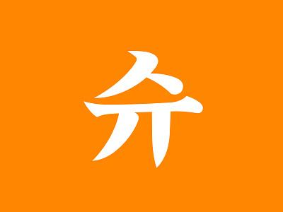 Korean lettering calligraphy type 한글디자인 lettering korean